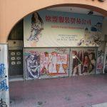 Bild eines Graffiti in Athen Bild 27