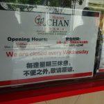Öffnungszeiten von Liao Fan und seinem Restaurant in Chinatown in Singapur